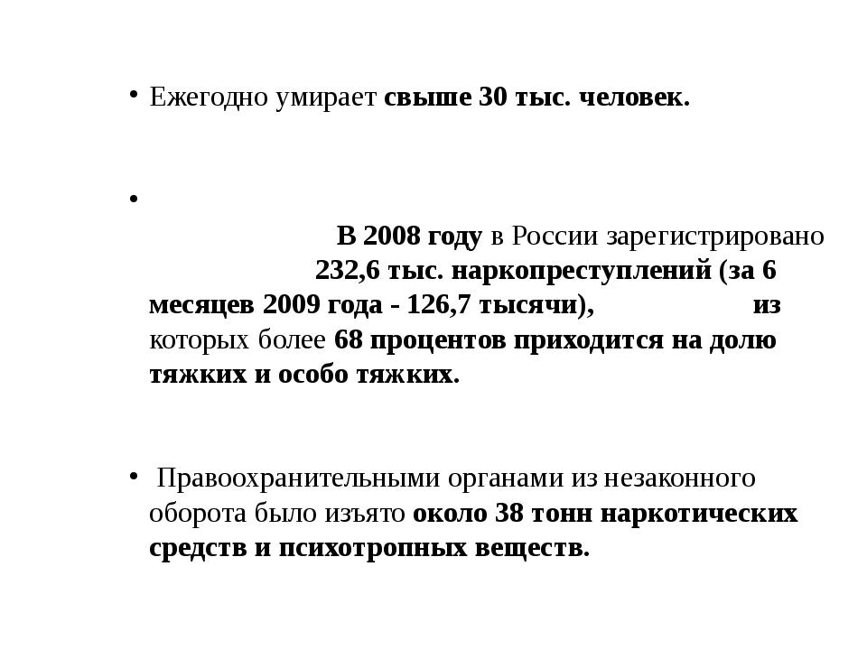 Ежегодно умирает свыше 30 тыс. человек. В 2008 году в России зарегистрировано...