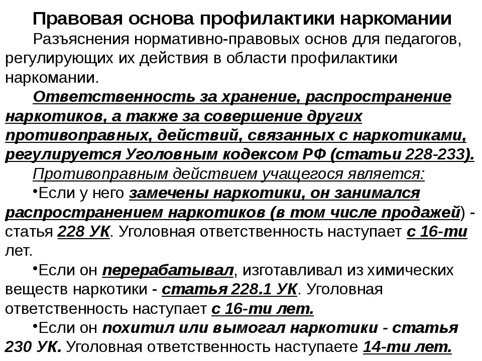 Правовая основа профилактики наркомании Разъяснения нормативно-правовых основ...