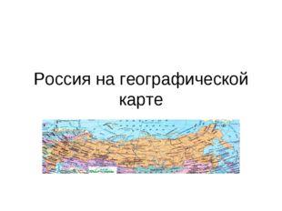 Россия на географической карте