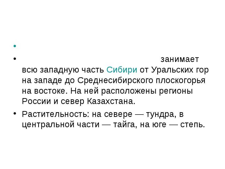 За́падно-Сиби́рская равни́на За́падно-Сиби́рская равни́на занимает всю западн...