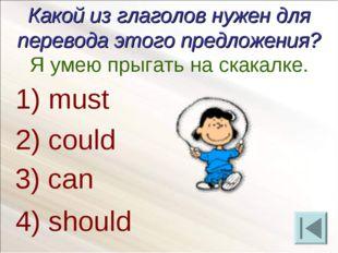 Какой из глаголов нужен для перевода этого предложения? Я умею прыгать на ска