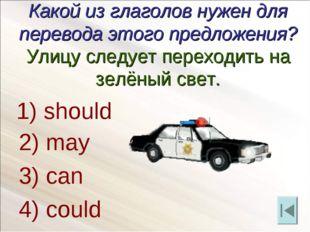 Какой из глаголов нужен для перевода этого предложения? Улицу следует переход