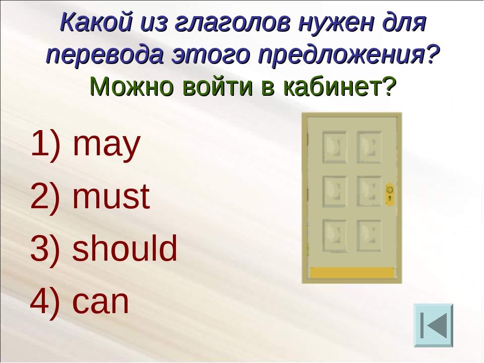 Какой из глаголов нужен для перевода этого предложения? Можно войти в кабинет...