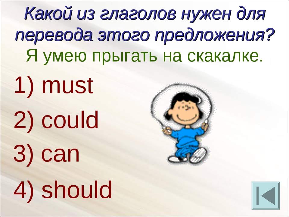 Какой из глаголов нужен для перевода этого предложения? Я умею прыгать на ска...