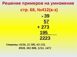 стр. 68, №412(а-з) Решение примеров на умножение × 39 57 + 273 195_ 2223 Отв