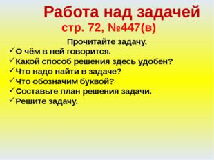 стр. 72, №447(в) Работа над задачей Прочитайте задачу. О чём в ней говорится
