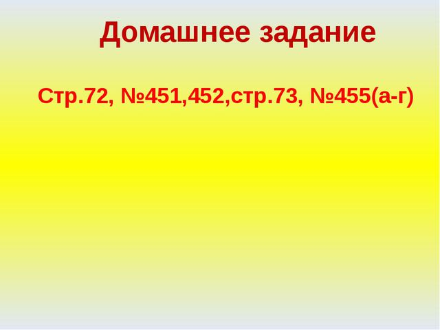 Домашнее задание Стр.72, №451,452,стр.73, №455(а-г)