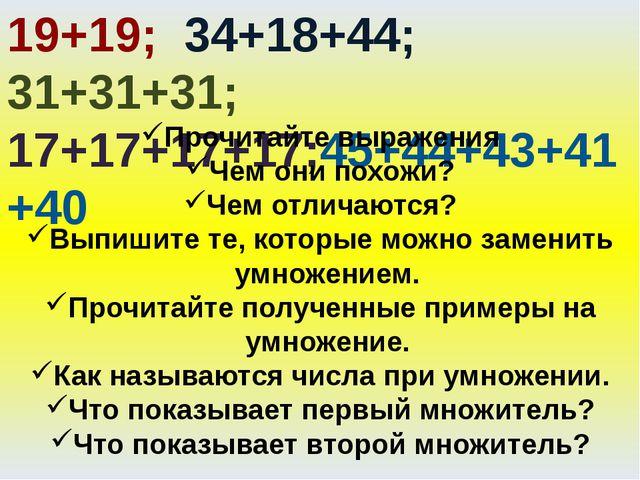 19+19; 34+18+44; 31+31+31; 17+17+17+17;45+44+43+41+40 Прочитайте выражения Че...