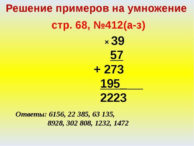 стр. 68, №412(а-з) Решение примеров на умножение × 39 57 + 273 195_ 2223 Отв...