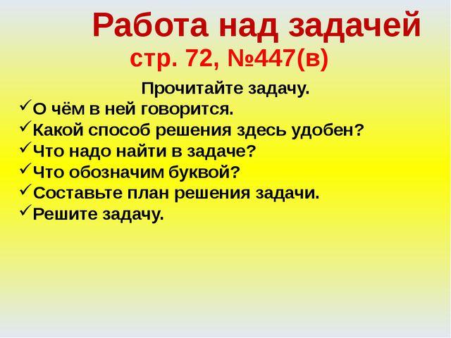 стр. 72, №447(в) Работа над задачей Прочитайте задачу. О чём в ней говорится...