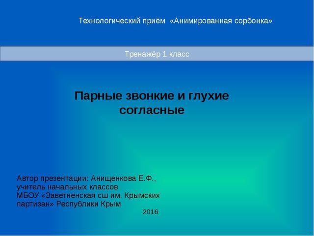 Тренажёр 1 класс Технологический приём «Анимированная сорбонка» Автор презент...