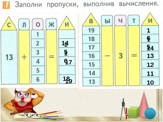 14 15 16 17 18 19 16 15 14 13 12 11 10
