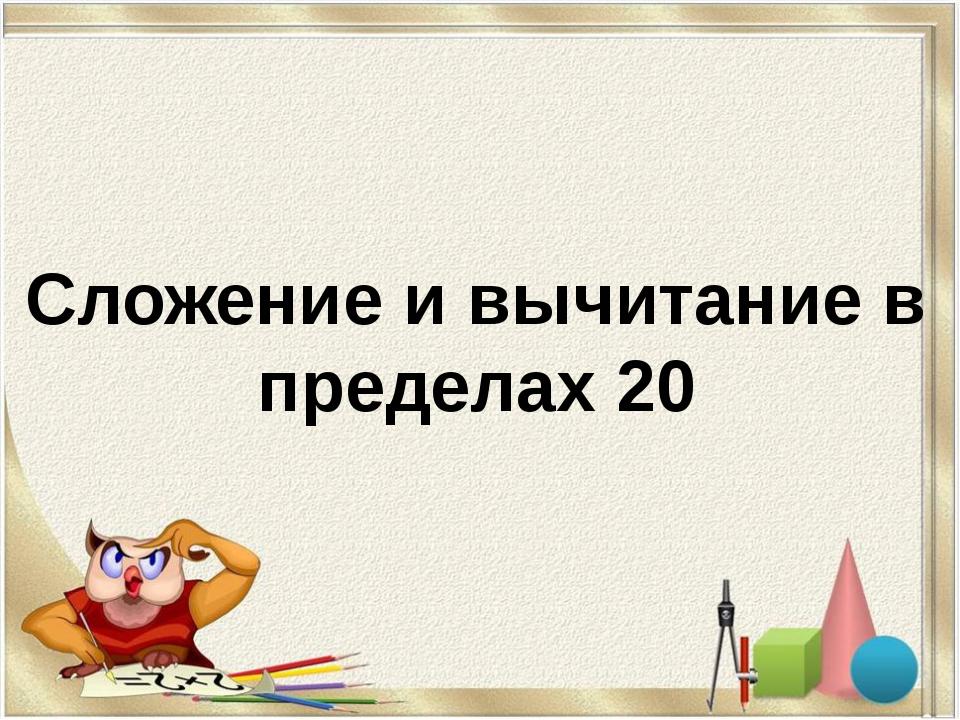 Сложение и вычитание в пределах 20