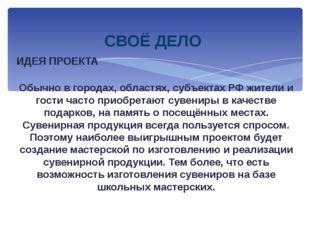ИДЕЯ ПРОЕКТА Обычно в городах, областях, субъектах РФ жители и гости часто пр