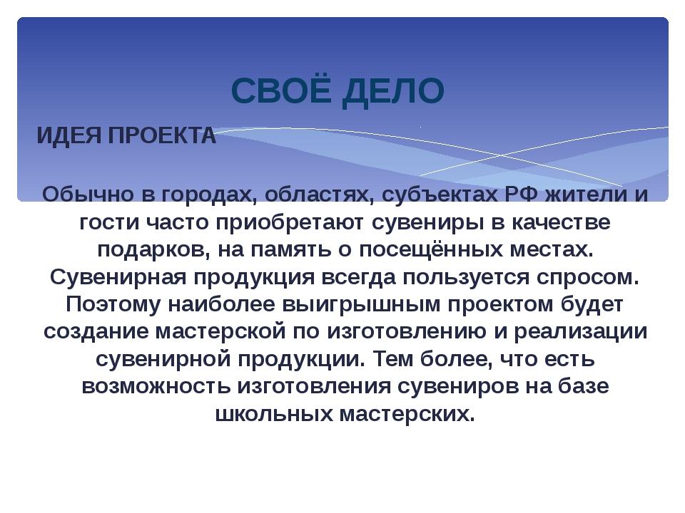 ИДЕЯ ПРОЕКТА Обычно в городах, областях, субъектах РФ жители и гости часто пр...