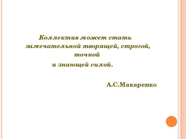 Коллектив может стать замечательной творящей, строгой, точной и знающей силой...