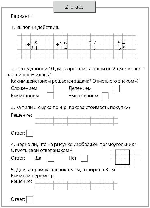 математика 1 2 четверть решебник работа контрольная за 3 класс