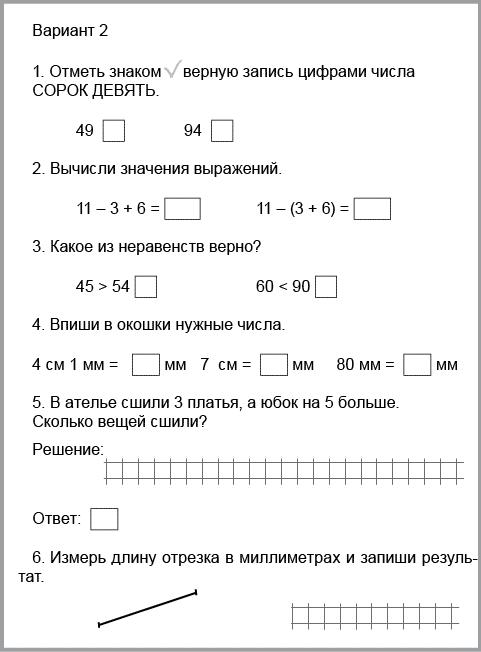 Тестирование по математике за 1 полугодие 8 класс с ответами