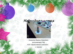 Новогодняя елочка своими руками Анкушева Марина Яковлевна воспитатель ГПД НОУ