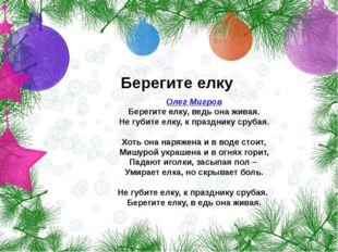 Берегите елку  Олег Мигров Берегите елку, ведь она живая. Не губите елку, к