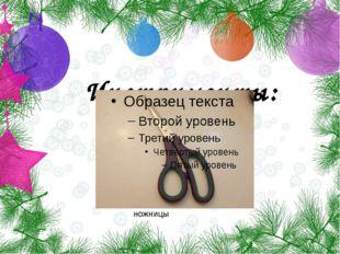 Инструменты: ножницы