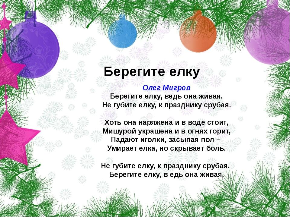 Берегите елку  Олег Мигров Берегите елку, ведь она живая. Не губите елку, к...