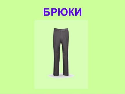 ребусы одежда