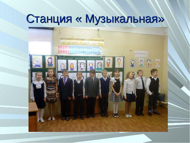 Станция « Музыкальная»
