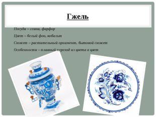 Гжель Посуда – глина, фарфор Цвет – белый фон, кобальт Сюжет – растительный о