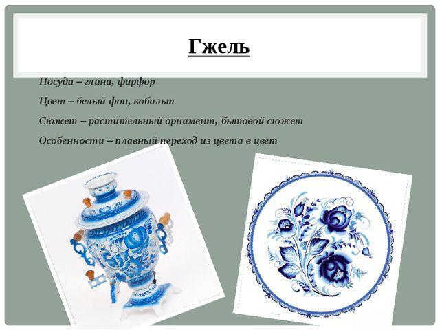 Гжель Посуда – глина, фарфор Цвет – белый фон, кобальт Сюжет – растительный о...