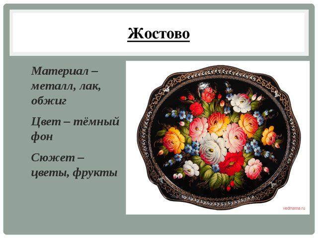 Жостово Материал – металл, лак, обжиг Цвет – тёмный фон Сюжет – цветы, фрукты