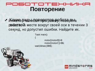 Повторение Какие виды поворотов робота вы знаете? Тask main() { motor[motorB
