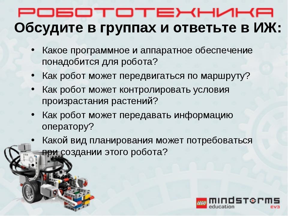 Обсудите в группах и ответьте в ИЖ: Какое программное и аппаратное обеспечени...