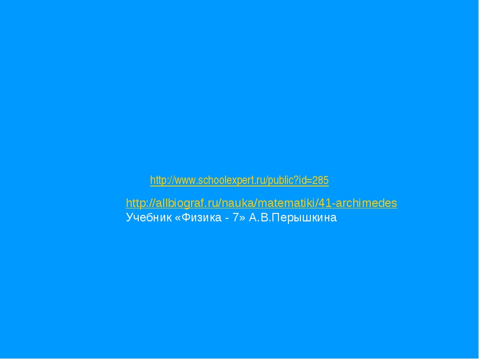http://www.schoolexpert.ru/public?id=285 http://allbiograf.ru/nauka/matematik...