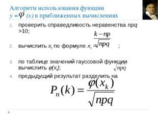 Алгоритм использования функции у = (х) в приближенных вычислениях проверить с