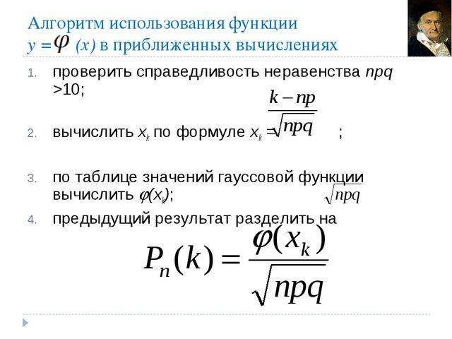 Алгоритм использования функции у = (х) в приближенных вычислениях проверить с...