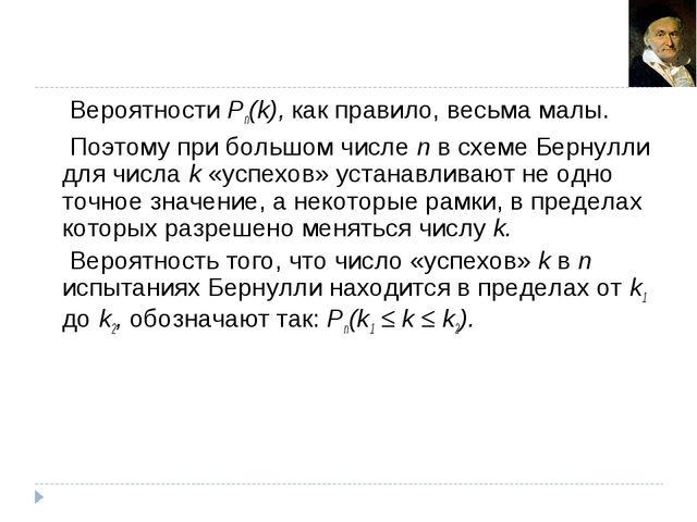 Вероятности Pn(k), как правило, весьма малы. Поэтому при большом числе n в с...