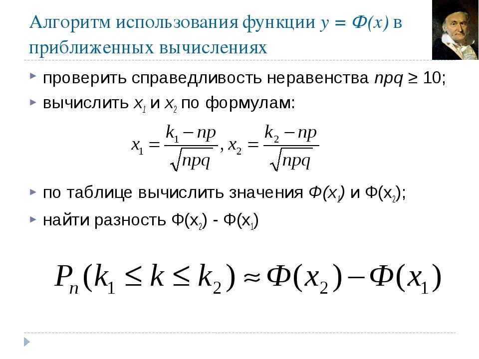 Алгоритм использования функции у = Ф(х) в приближенных вычислениях проверить...