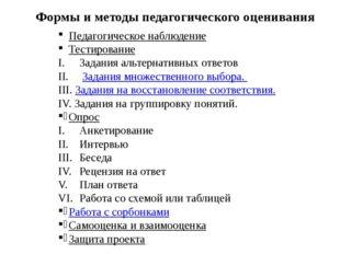 Формы и методы педагогического оценивания Педагогическое наблюдение Тестирова
