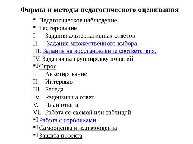 Формы и методы педагогического оценивания Педагогическое наблюдение Тестирова...