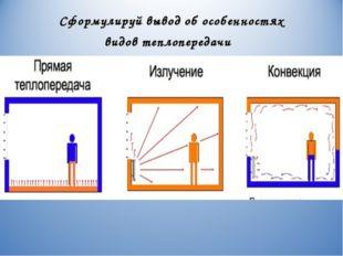 Сформулируй вывод об особенностях видов теплопередачи