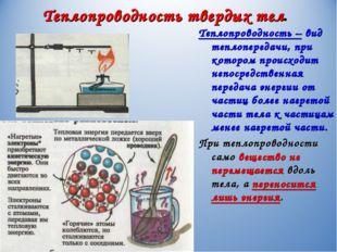 Теплопроводность твердых тел. Теплопроводность – вид теплопередачи, при котор