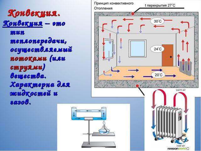 Конвекция. Конвекция – это тип теплопередачи, осуществляемый потоками (или ст...