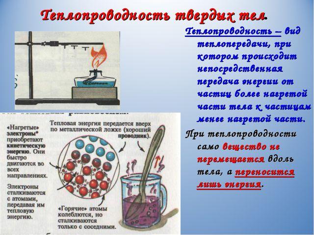 Теплопроводность твердых тел. Теплопроводность – вид теплопередачи, при котор...