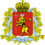 C:\Documents and Settings\Admin\Рабочий стол\150px-Coat_of_arms_of_Vladimiri_Oblast.svg.png