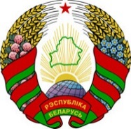 C:\Documents and Settings\Admin\Рабочий стол\belarus_small_coat_of_arms.jpg