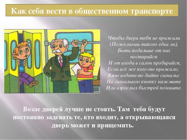 Чтобы двери тебя не прижали (Пожелаешь такого едва ли), Быть подальше от них...