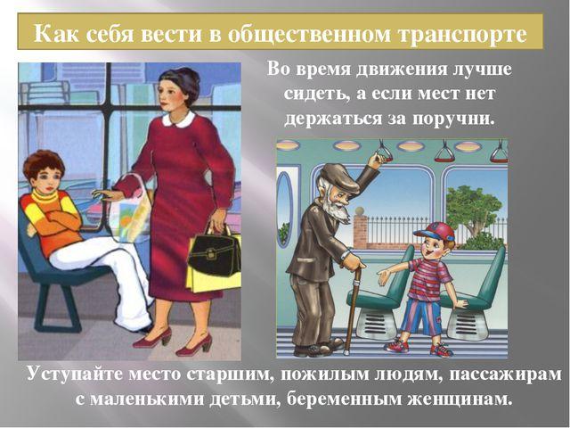 Уступайте место старшим, пожилым людям, пассажирам с маленькими детьми, берем...