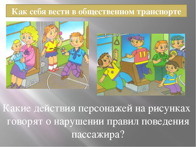 Как себя вести в общественном транспорте Какие действия персонажей на рисунка...