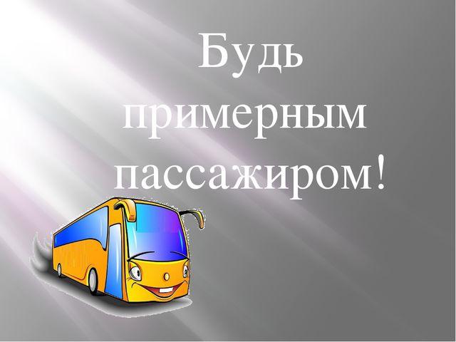 Будь примерным пассажиром!